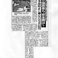 Photos: 「夕刊デイリー」 2012年2月11日(土)付け記事