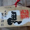 Photos: 鷲宮神社