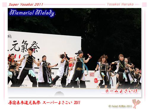 Photos: チームよさいけ_01 - 原宿表参道元氣祭 スーパーよさこい 2011