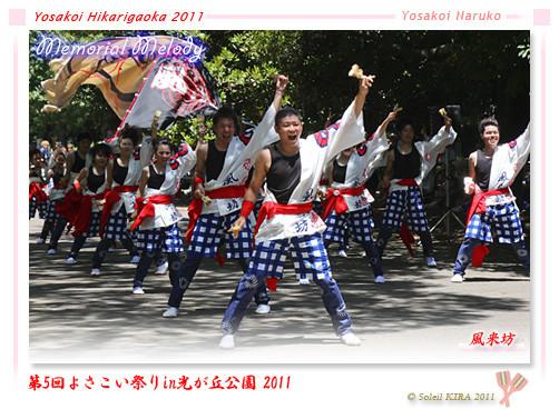 写真: 風来坊_18 - よさこい祭りin光が丘公園2011