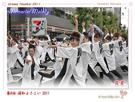 霞童_13 - 第8回 浦和よさこい2011