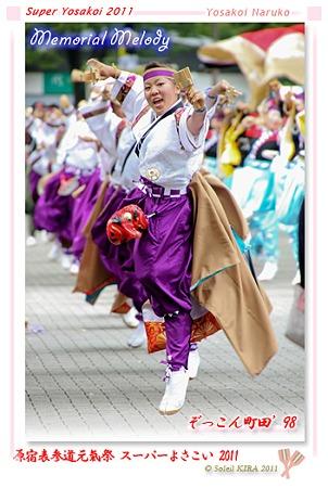ぞっこん町田'98_37 - 原宿表参道元氣祭 スーパーよさこい 2011