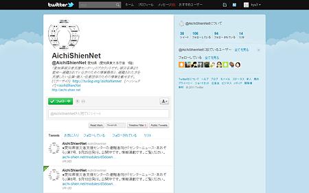 愛知県被災者支援センター公式Twitter