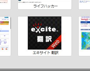 写真: Operaスピードダイヤル;エキサイト翻訳(拡大)