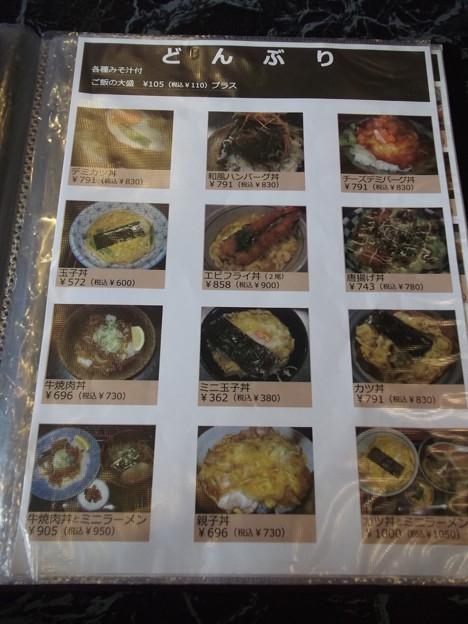 Photos: キャリー・リー皆生店menu (09)