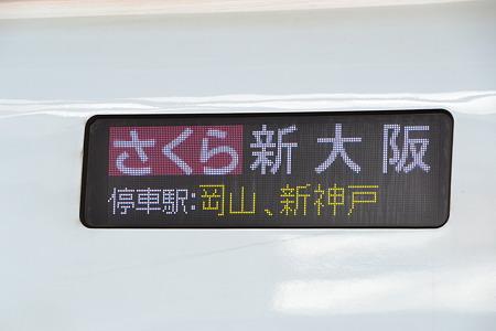 方向幕(N700系)@鹿児島中央駅[8/14]