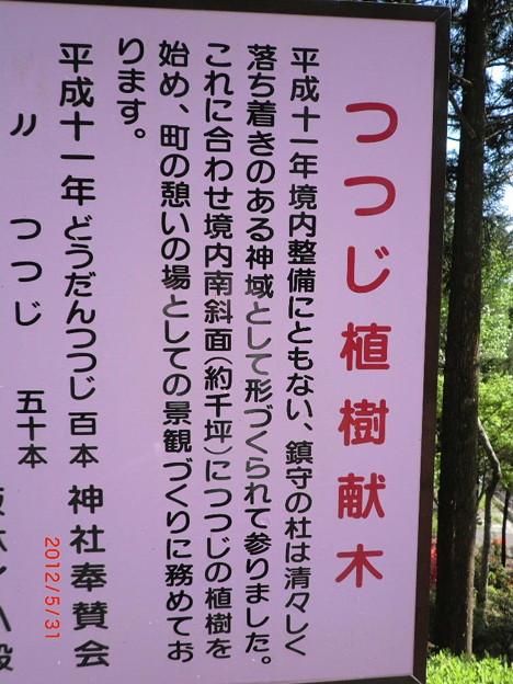 室蘭・本輪西八幡神社.1