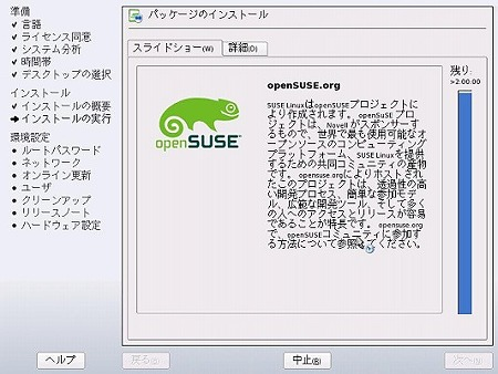 SUSE Linux - install110