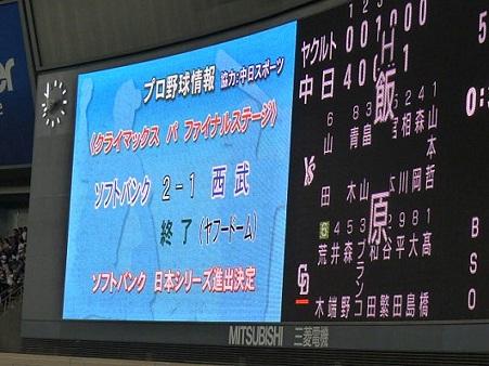 福岡SB 日本シリーズ出場決定。