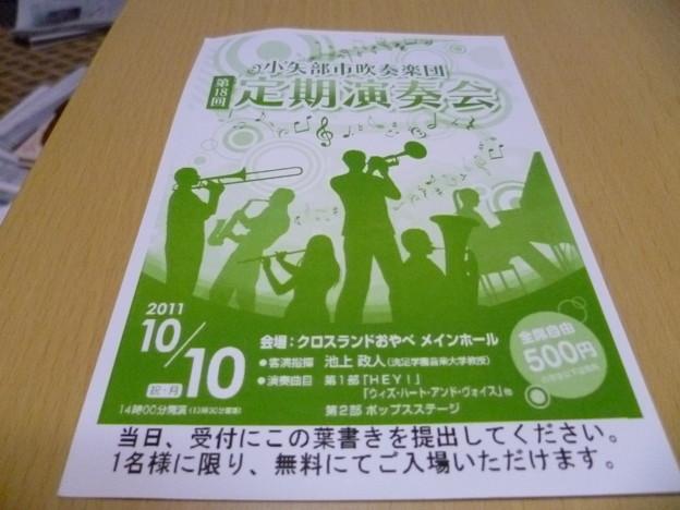 2011/09/26 01 招待状