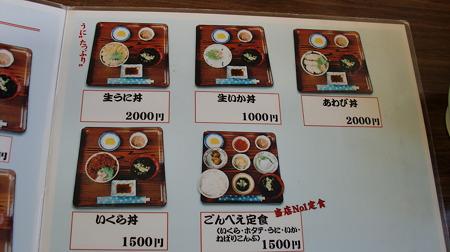 丼ぶり・定食(2)