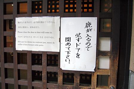 2012年01月09日_DSC_0518東大寺