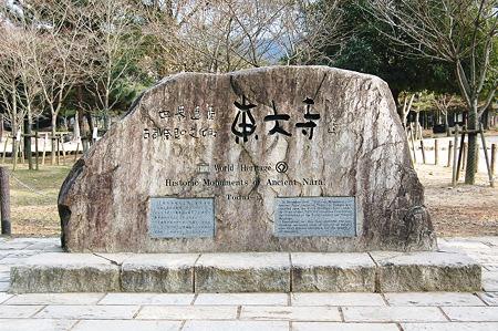 2012年01月09日_DSC_0521東大寺