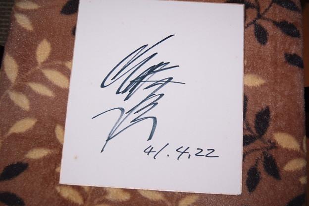 2012年02月26日_DSC_0595~1俳優山崎努のサイン