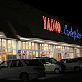 写真: ヤオコー 利根店
