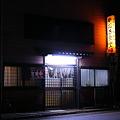 Photos: やおき食堂