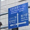 Photos: 稚内の道路標識
