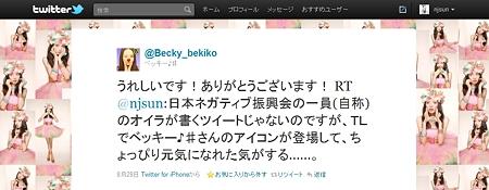 20110828_Becky_bekiko20120129235007