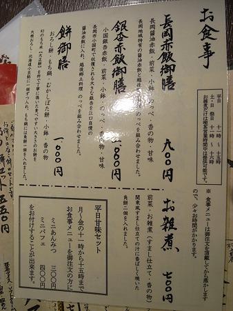 江口だんご本店 甘味処 メニュー4