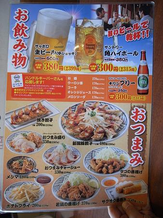 三宝亭 四ヶ所店 アルコールメニュー