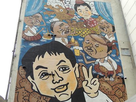 世界の山ちゃんの壁アート