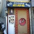 Photos: 餃子荘 紅蜥蜴@桜新町(東京)