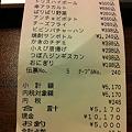 写真: つぼ八 釧路末広店 出張独り宴会