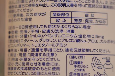 コルゲンコーワ手と指の消毒ジェル