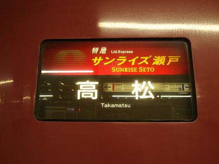 東京→高松