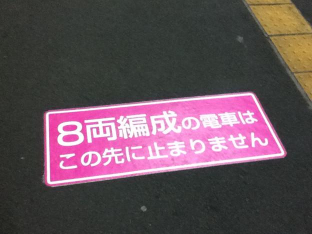 京王線分倍河原駅の8両列車の停車位置