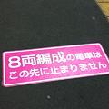 Photos: 京王線分倍河原駅の8両列車の停車位置