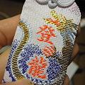 写真: Suwa taisya shrine charm