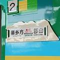 Photos: '12 2/12 風っこ磐梯ストーブ号サボ