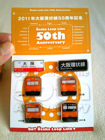 111008-大阪環状線グッヅ (7)