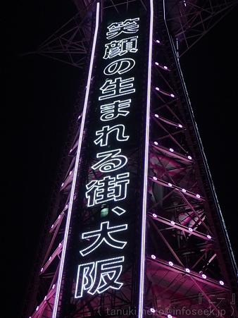 120305-通天閣 (5)