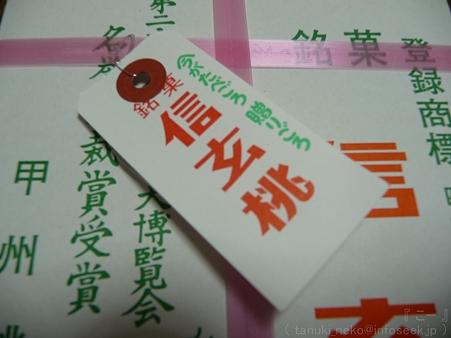 120326-信玄桃 (4)