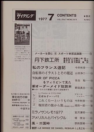 ニューサイクリング1977年7月号,目次,拡大