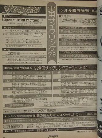 サイクルスポーツ 5月号 臨時増刊 実用サイクリング '79 目次,拡大