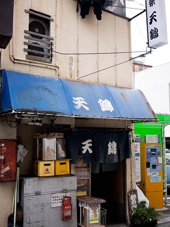 浜松 天錦の天丼
