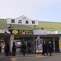 JR西広島駅 JR西広島駅