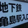 Photos: 亀島