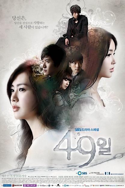 韓国ドラマ 私の期限は49日