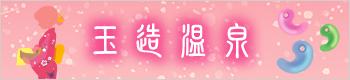 banner_tamatsukuri