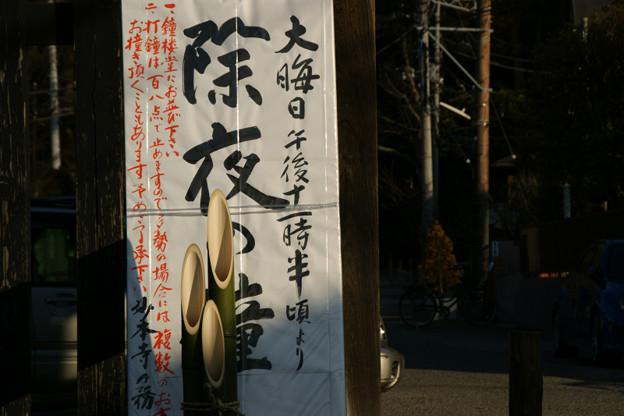 Photos: 除夜の鐘の案内!