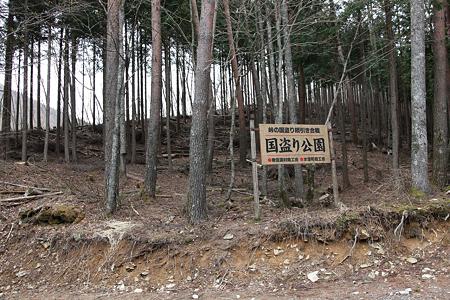 兵越峠 - 1