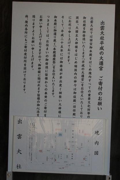 Photos: 110519-44出雲大社平成の大遷宮 ご寄付のお願い