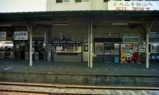 旅は国鉄で