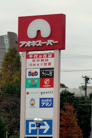 アオキスーパー千代が丘店 11月23日(水)リニュアルオープン-231123-1