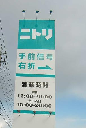 ニトリ豊橋店 2011年12月23日(木) オープン-231225-1
