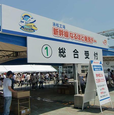 新幹線なるほど発見デー2011 7月23日(土)〜7月24日(日)-230723-1